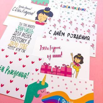 Набор из 8 открыток ко дню рождения