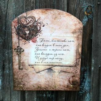 Деревянная ключница настенная в прихожую с благословением для дома Оберег для дома