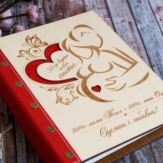 """Дневник беременности """"Сделано с любовью!"""""""