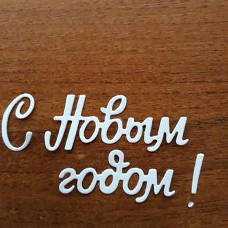 Вырубка из бумаги для скрапбукинга и кардмейкинга Надпись С Новым годом!