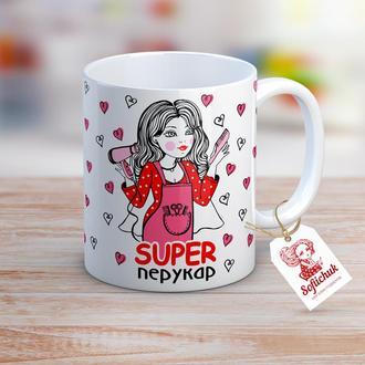 """Дизайнерская чашка """"SUPER парикмахер"""""""