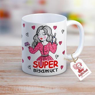 """Дизайнерская чашка """"SUPER візажист та стиліст"""""""