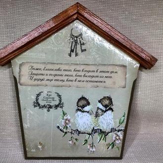 Ключница домик настенная в прихожую с благословением для дома Оберег для дома