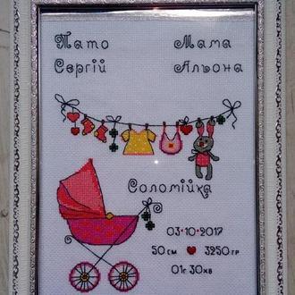 Метрика ребенка на рождение , крестины вишитая