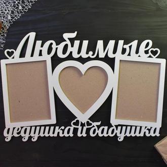 "Фоторамка ""Любимые дедушка и бабушка"""