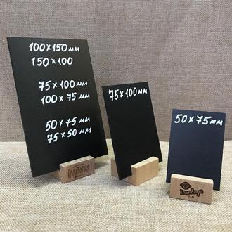 Меловая доска, табличка, ценник, меню на деревянной подставке