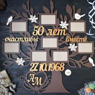 """Именная фоторамка дерево """"50 лет счастливы вместе"""""""