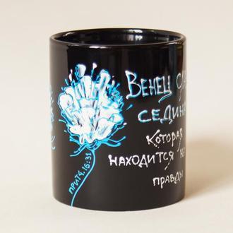 Роспись чашек с рисунком и надписью из Библии /Венец славы седина
