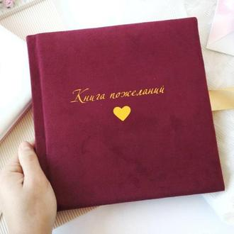 Свадебная книга пожеланий.