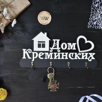 """Именная настенная ключница """"Дом"""""""