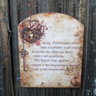 Ключница настенная декоративная в прихожую с благословением для дома на украинском языке