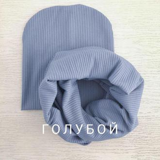 Комплект снуд взрослый и шапка рубчик «Голубой» 48 р.