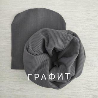 Комплект снуд взрослый и шапка рубчик «Графит » 48 р.
