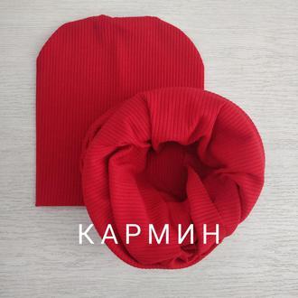 Комплект снуд взрослый и шапка рубчик «Кармин» 50 р.