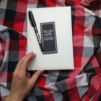 Закладка для книг Мотивационная фраза Черно-белый цвет