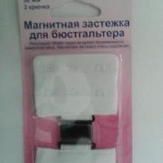 Магнитная застежка для бюстгальтера, 50 мм,3 крючка/2 ряда,белый