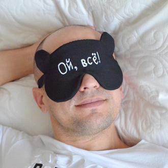Мужская маска для сна с вышивкой (ММС211)