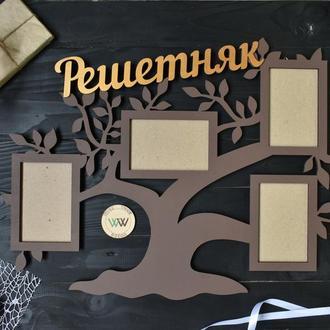 """Фоторамка из дерева """"Дерево с фамилией"""" на 4 фото"""