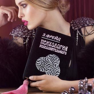 """клатч-книга """"Фрейд"""""""