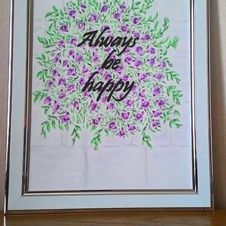 Картина- постеp (Always be happy) ручная работа, Акварель А4