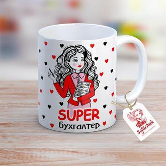 """Дизайнерская чашка для бухгалтера """"Супер бухгалтер"""""""