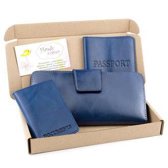 Подарочный набор №12 (синий): обложка на паспорт + обложка на документы + кошелек
