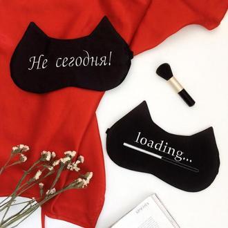 """Маска для сна Sleepy """"Loading"""" с вышивкой + чехольчик в подарок"""