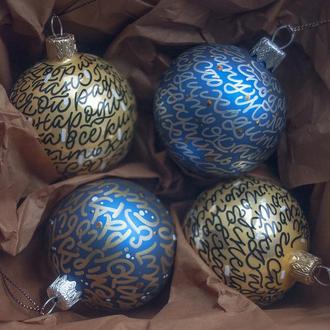 Елочные шары с росписью каллиграфией