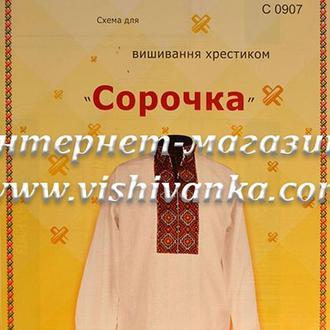 Схема на бумаге для вышивки рубашки крестиком С-0907