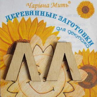 Деревянные заготовки для декупажа 7016-F. НАБОР БУКВ