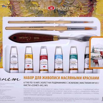 Краски масляные ЗХК Невская Палитра Сонет набор для живописи Натюрморт 351990