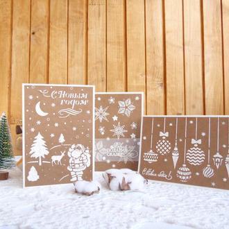 Новогодние открытки