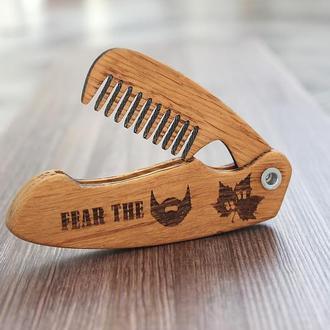 Деревянная складная расческа для бороды