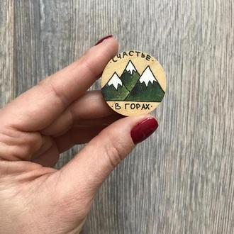 Деревянные значки, значок, брошь - СЧАСТЬЕ В ГОРАХ