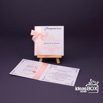 """Запрошення на весілля """"z_9"""" персикові"""
