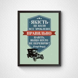 Постер «Качество от Генри Форда»
