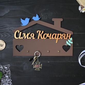 """Именная настенная ключница """"Домик с птичками"""""""