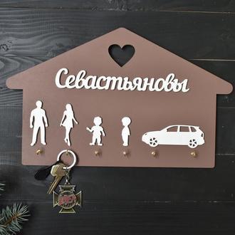 """Іменна настінна ключниця """"Будиночок"""" з силуетами, з дерева"""
