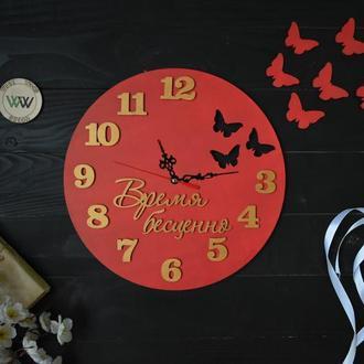 """Часы с бабочками """"Время бесценно"""""""