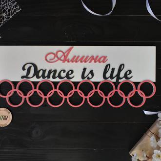 "Именная медальница ""Dance is life"""