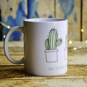 """Чашка """"Чашка для рабочего места. Оберег от злого начальника"""""""