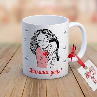 Мамина доця - чашка