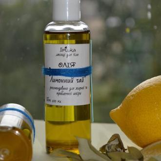 """Гидрофильное масло для умывания """"Лимонный чай"""""""