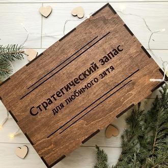 Стильная подарочная коробка с гравировкой на заказ