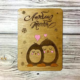"""Деревянная открытка на День Влюбленных """"Пингвины с сердечками"""""""
