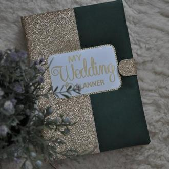 Щоденник нареченої