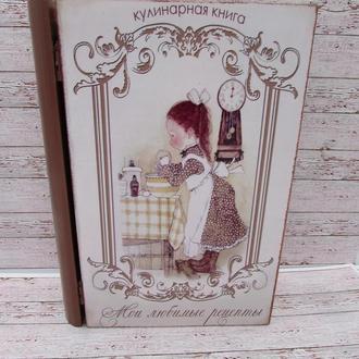 Книга-шкатулка Любимые рецепты
