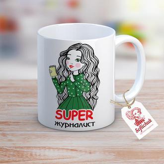 Супер журналист - чашка с иллюстрацией