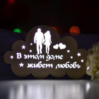 Ночник для влюблённых - В этом доме живет любовь