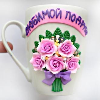 Кружка подруге, чашка для подруги, подарок подруге, кружка на заказ, чашка с декором